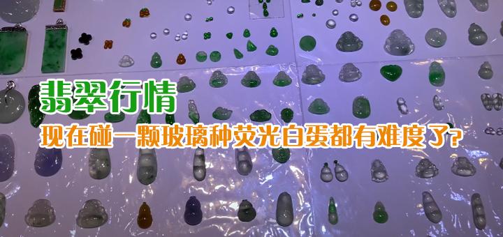 翡翠行情:现在碰一颗玻璃种荧光白蛋都有难度了!缩略图